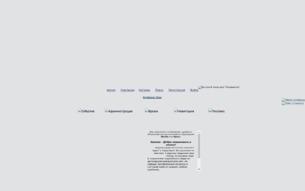 Скриншот сайта Gamma - cказания мира
