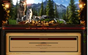 Скриншот сайта Наследие. Волчья песнь