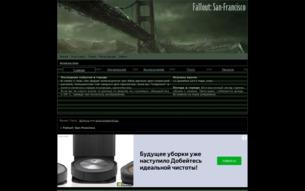 Скриншот сайта Fallout: San-Francisco