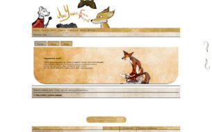 Скриншот сайта Лис Улисс: голоса миров