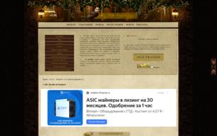 Скриншот сайта Divide et Impera