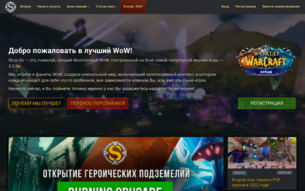 Скриншот сайта WoW - Sirus