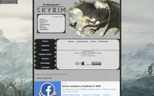 �������� ����� Skyrim: dragon war