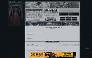 Скриншот сайта Starcross