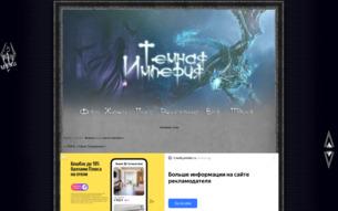 Скриншот сайта FRPG «Тени Тамриэля»