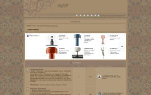 Скриншот сайта Sempiternal