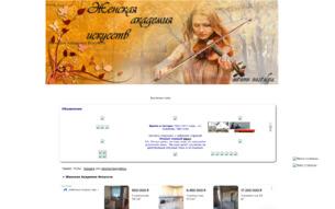 Скриншот сайта Женская академия искусств