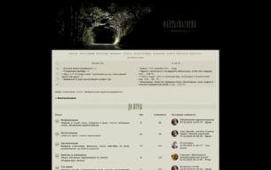 Скриншот сайта Фантасмагория