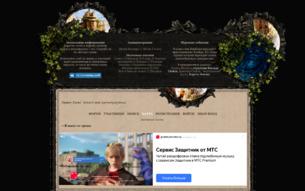 Скриншот сайта В шаге от трона
