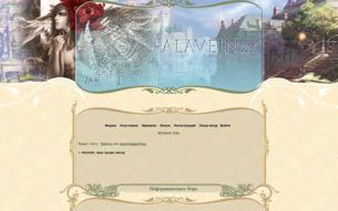 Скриншот сайта Алавейн: мир среди звезд