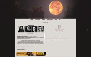Скриншот сайта Академия Вирцетти
