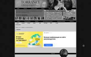 Скриншот сайта Torrance. Pocket madness