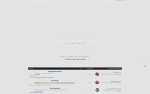 Скриншот сайта Bleach. New generation