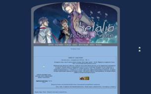 Скриншот сайта Hetalia AU: school theme