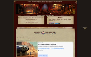 Скриншот сайта Бесконечное путешествие
