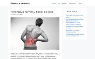 Скриншот сайта L2Pantheon - x20