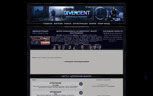 �������� ����� Divergent. Choosing dauntless