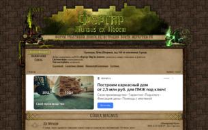 Скриншот сайта Fergar: mundus ex novem