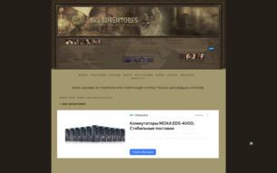 Скриншот сайта Big adventures
