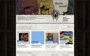 Скриншот сайта Маховик времени