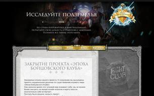 Эпоха Бойцовского клуба