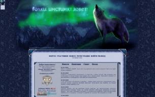 Скриншот сайта Волки. Инстинкт зовет!