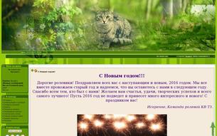 """Скриншот сайта Ролевая """"Коты-воители. Таинство звёзд"""""""