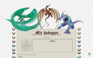 Скриншот сайта Мир бакуган