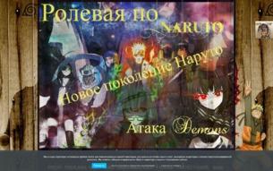 Скриншот сайта Новое поколение Naruto