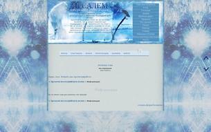 Скриншот сайта Арсалем: последний путь волка