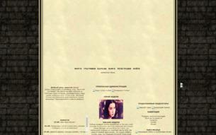 Скриншот сайта Альтернативная история. Женский султанат