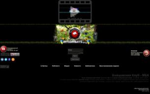 Скриншот сайта Мой Бойцовский Клуб .:. МБК  .:. MYCOMBATS .:. Легендарный Бойцовский Клуб