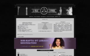 Скриншот сайта La ville lumiere