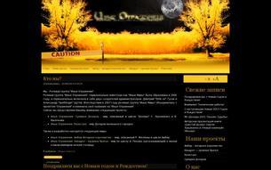 """Скриншот сайта Ролевой проект """"Иные oтражения"""""""
