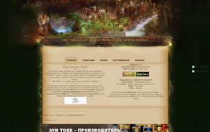 Скриншот сайта Мрачные тени