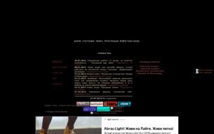 Скриншот сайта Алара: игра богов