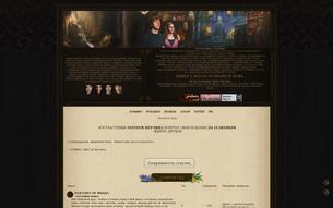 Скриншот сайта Dormio