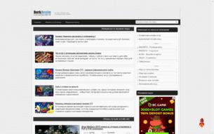 Скриншот сайта Комплекс игровых серверов Lineage II Dark Realm