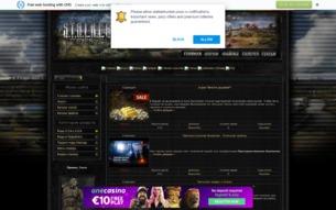 Скриншот сайта Stalkerbunker