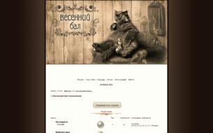 Скриншот сайта Весенний бал полнолуния