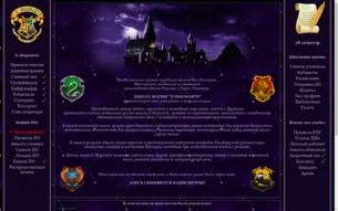 X-Hogwarts. Икс-Хогвартс