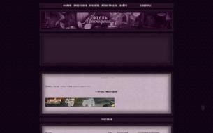 """Скриншот сайта Отель """"Мистерия"""""""