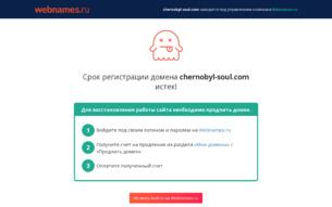 Скриншот сайта Душа Чернобыля