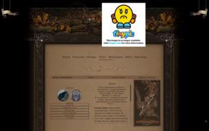 Скриншот сайта Маресмерон