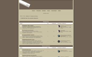 Скриншот сайта Разбитый мир: На осколках прошлого