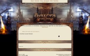 Скриншот сайта Алагейзия: расцвет империи