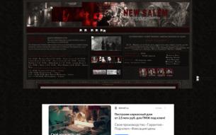 Скриншот сайта New Salem