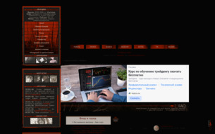 Скриншот сайта Leprosorium «Nefas»