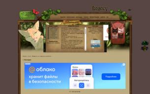 Скриншот сайта Наследие