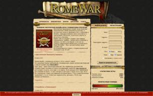 Скриншот сайта Онлайн RPG игра с элементами стратегии Romewar